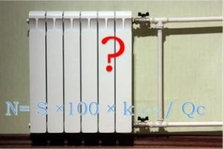 Методики расчета батарей отопления