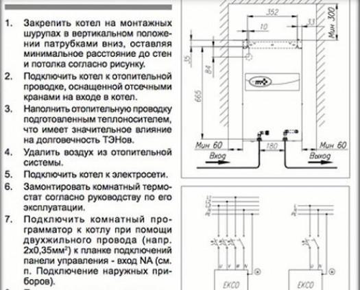 Пошаговое руководство по установке и подключению электрокотла