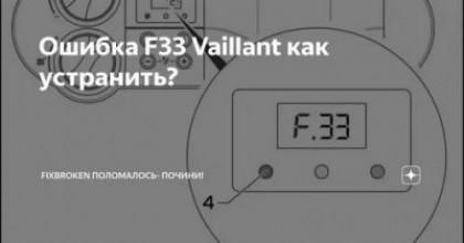 Коды ошибок и неисправности газового котла Вайлант