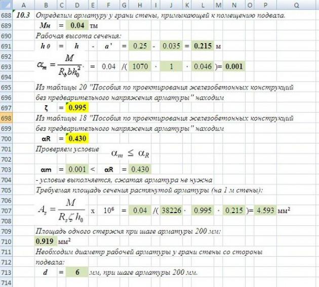 Пример вычисления необходимых параметров