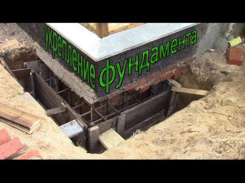 Пошаговое укрепление фундамента кирпичного дома